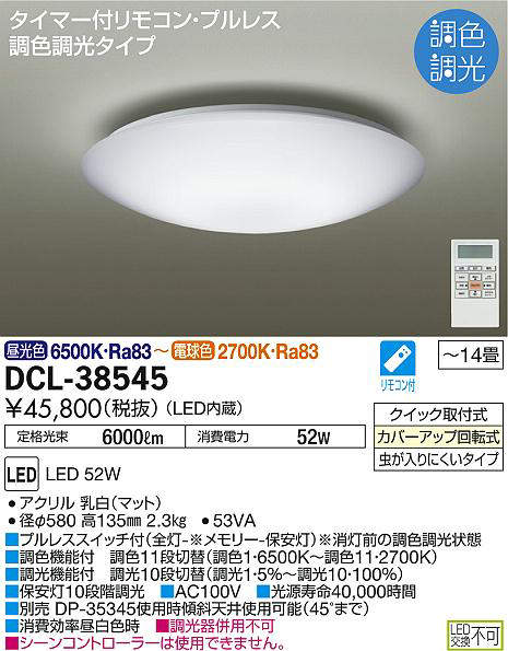 dcl38545