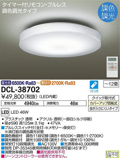 dcl38702