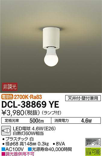 dcl38869ye
