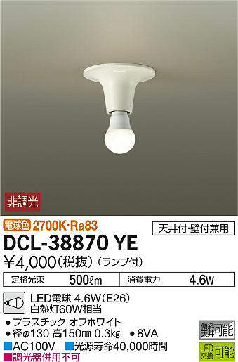 dcl38870ye