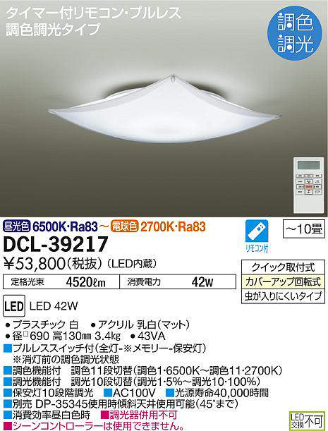 dcl39217