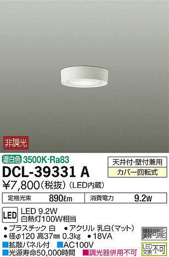 dcl39331a