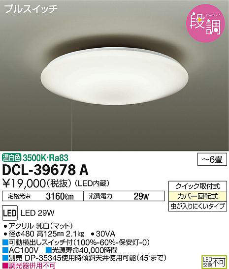 dcl39678a