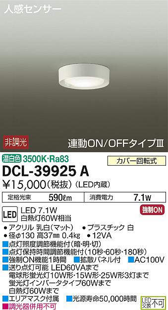 dcl39925a