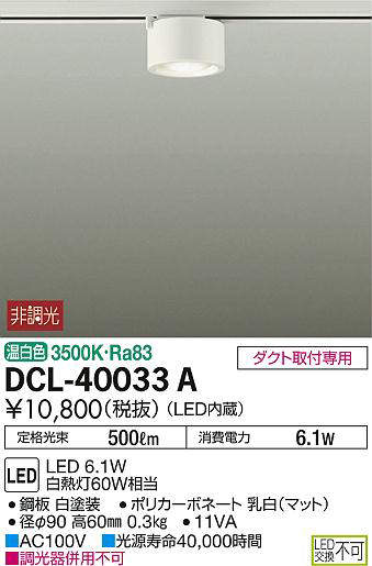 dcl40033a