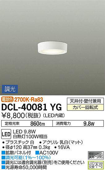 dcl40081yg