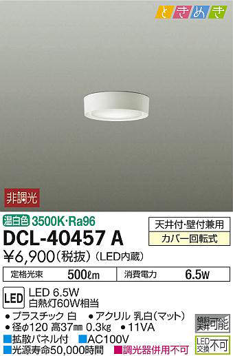 dcl40457a