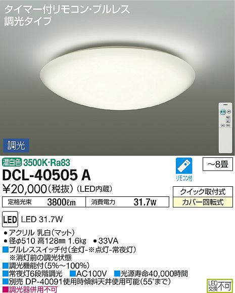 dcl40505a