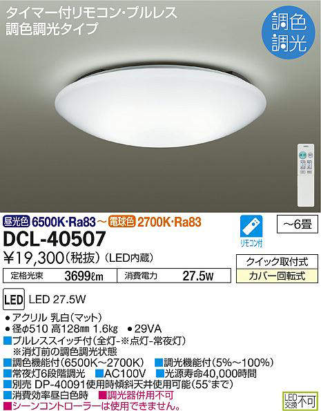 dcl40507
