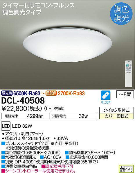 dcl40508