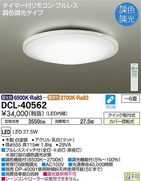 dcl40562