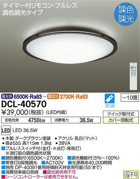 dcl40570