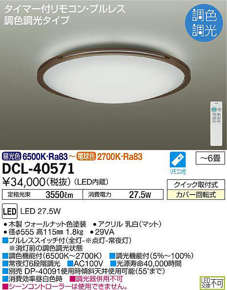 dcl40571