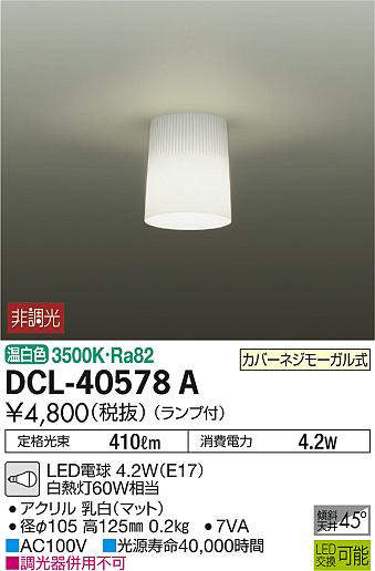 dcl40578a