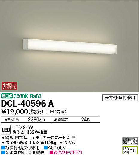 dcl40596a