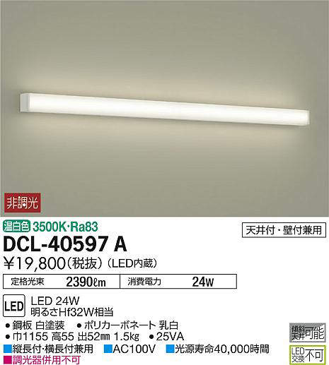 dcl40597a