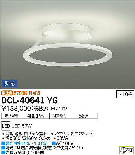 dcl40641yg