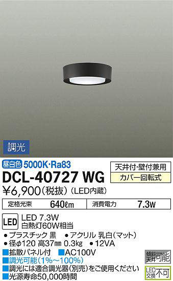 dcl40727wg