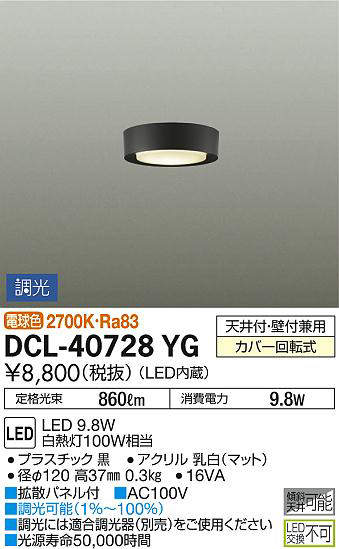 dcl40728yg