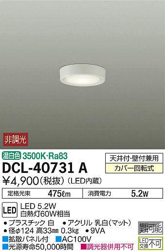 dcl40731a