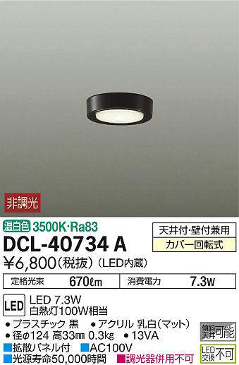 dcl40734a