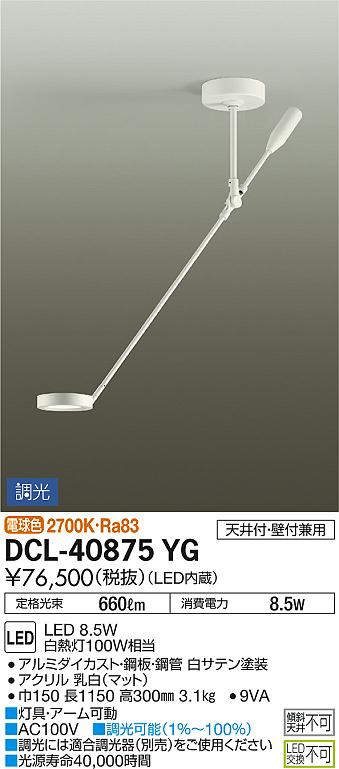 dcl40875yg