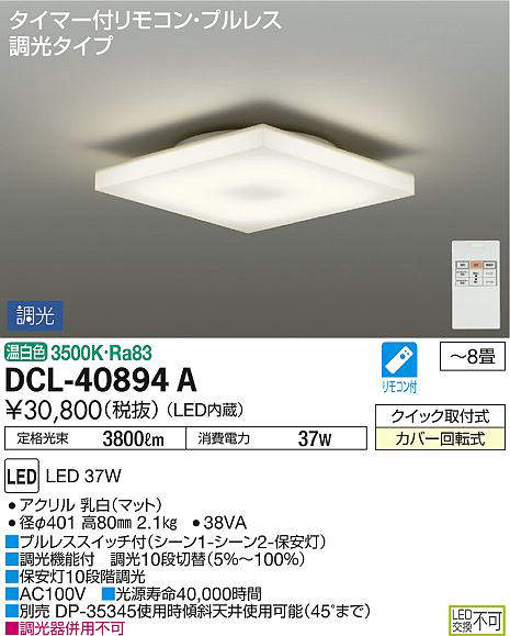 dcl40894a