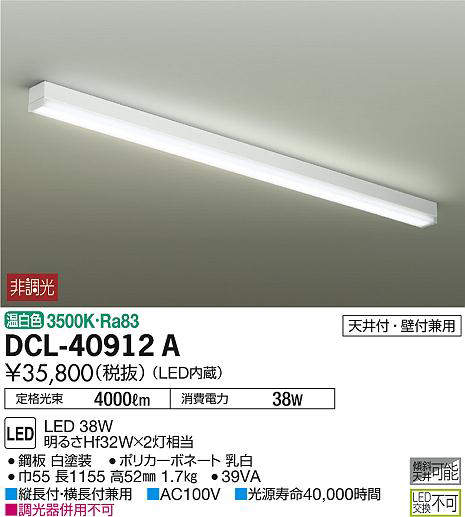 dcl40912a