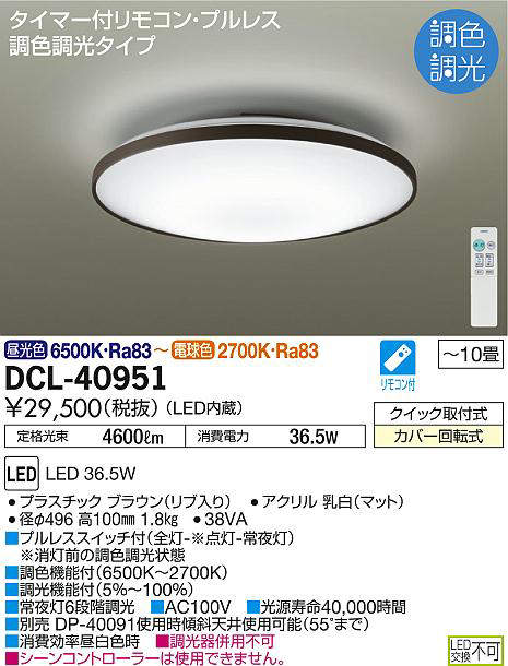 dcl40951
