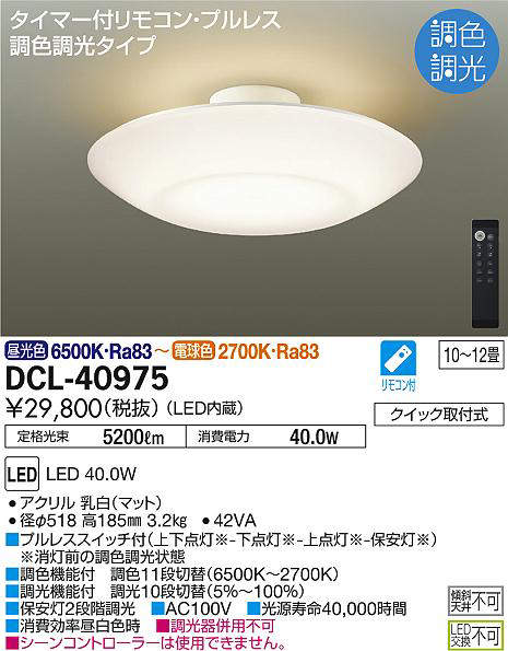 dcl40975