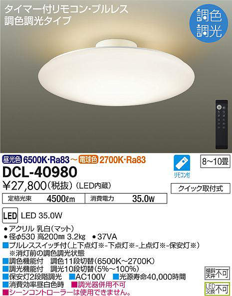 dcl40980
