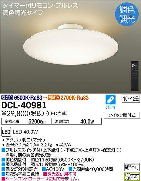dcl40981