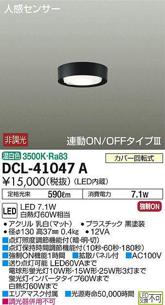 dcl41047a