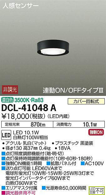 dcl41048a