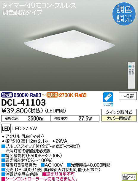 dcl41103