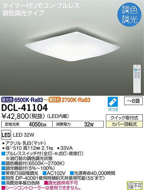 dcl41104