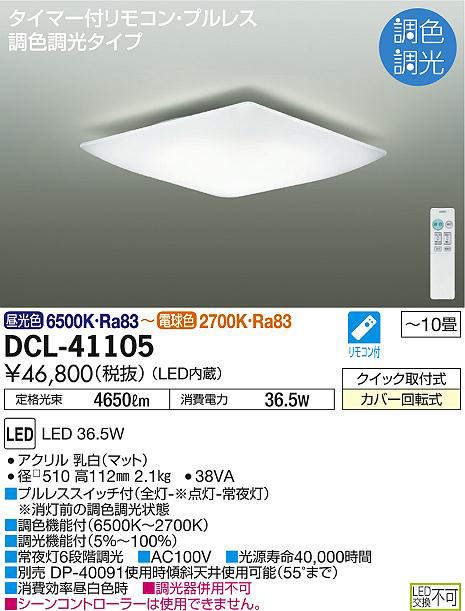 dcl41105