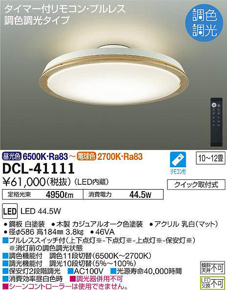 dcl41111