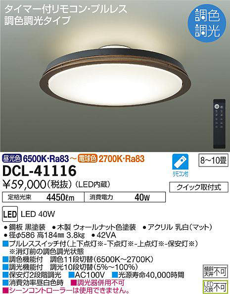 dcl41116