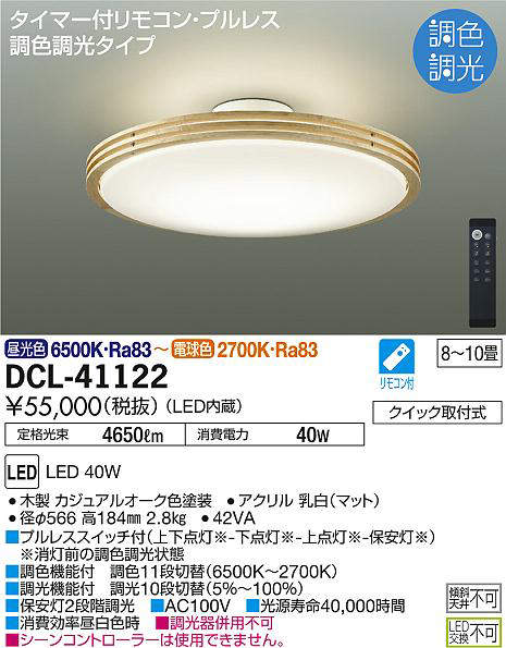 dcl41122