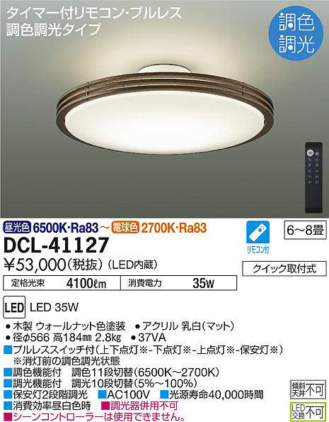 dcl41127