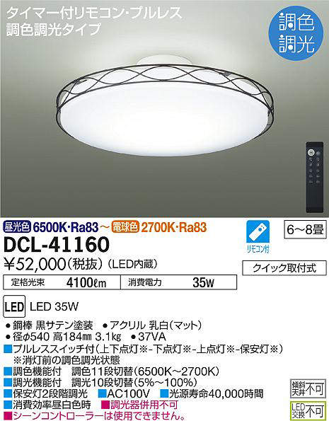 dcl41160