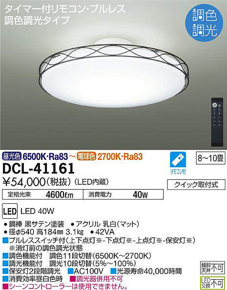 dcl41161