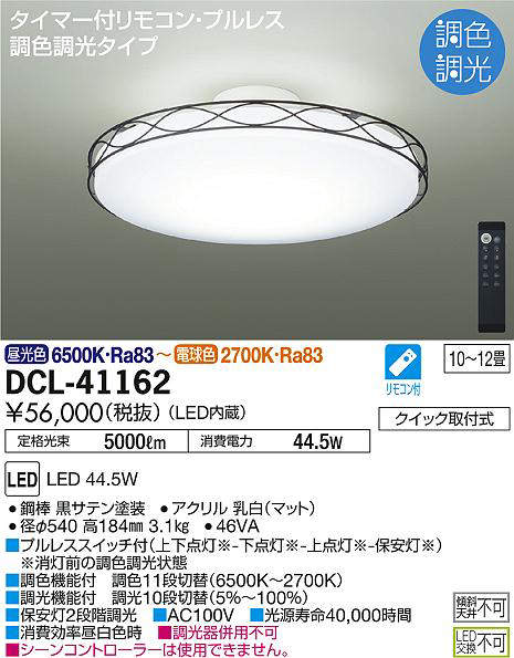 dcl41162