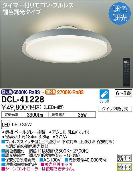 dcl41228