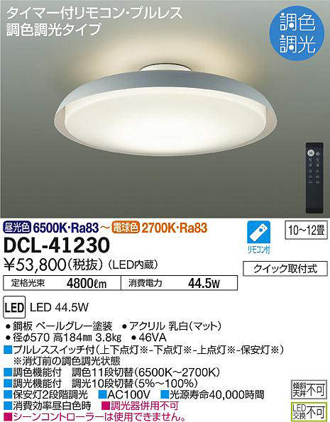 dcl41230