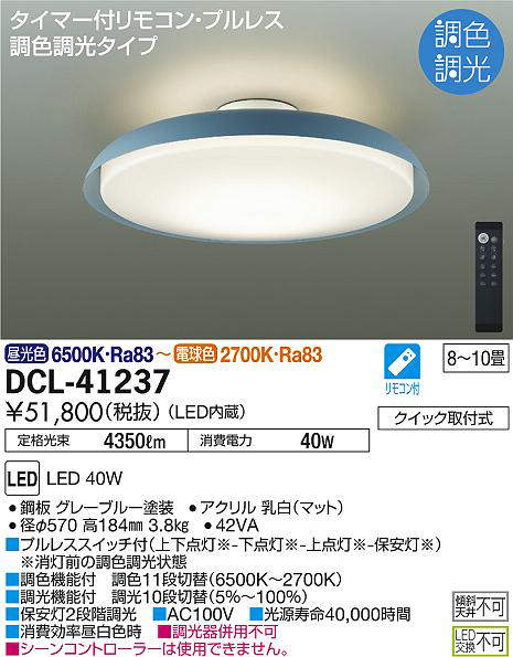 dcl41237