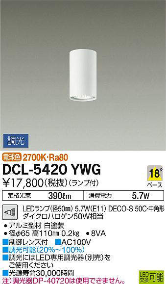 dcl5420ywg