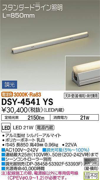 dsy4541ys