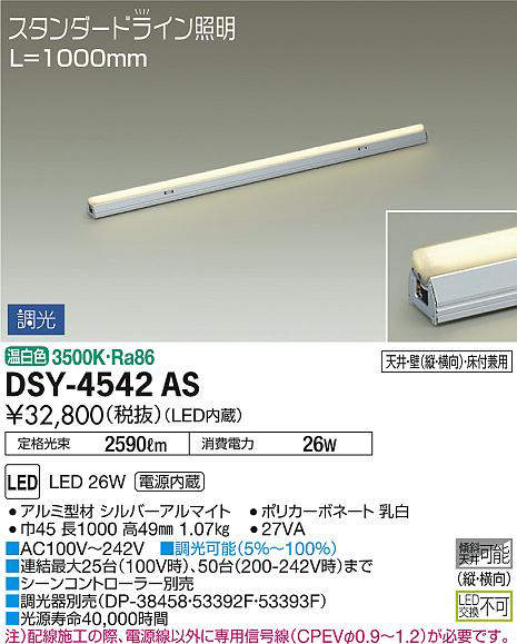 dsy4542as
